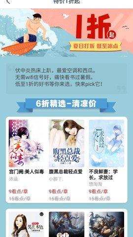 热门小说大全app官方软件下载图2: