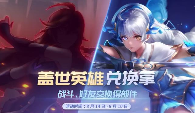 时空召唤8月14日更新公告 盖世英雄之战开启[多图]