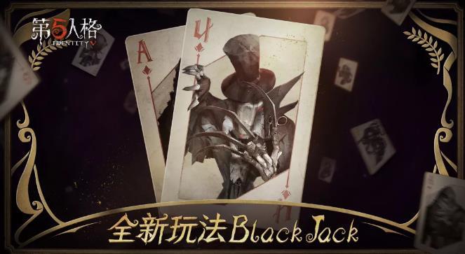 第五人格8月15日更新公告 黄衣之主技能调整、BlackJack即将上线[多图]