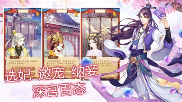皇妃升职记手游官方最新app下载图1: