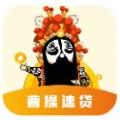 曹操速贷app官方版贷款平台 v1.0