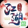 执剑江湖游戏官方网站下载 v1.03