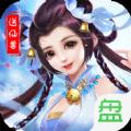 寻仙问道游戏安卓版官方网站 v1.0.16