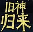 饥荒旧神归来游戏安卓手机版 v1.0