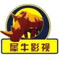 犀牛影�ios�O果版地址入口分享 v1.0