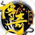 决战传奇官方手游ios版 v1.0.17674