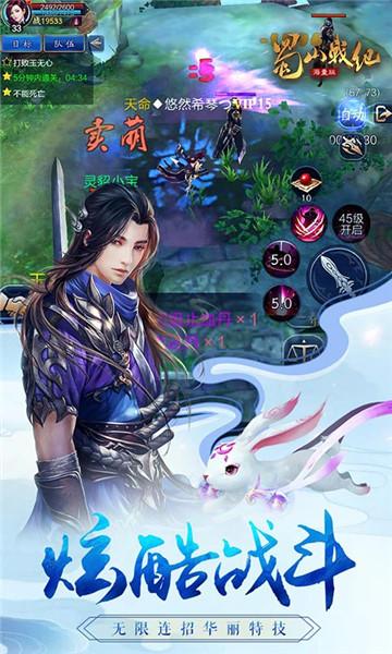 青云传星耀版最新版游戏下载图3:
