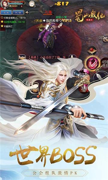 青云传星耀版最新版游戏下载图1: