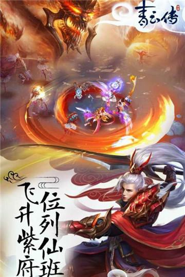 青云传星耀版最新版游戏下载图4: