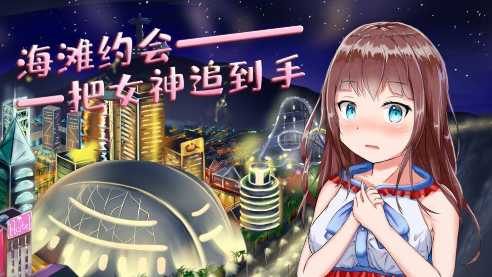 VR女友汉化内购破解版(VR Kanojo)图2: