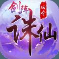 ����D仙手游最新官方�W站 v1.0