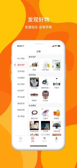 忆杭商城app图2