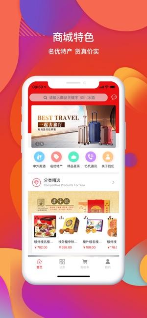 忆杭商城app图1