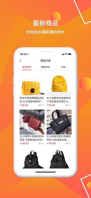 忆杭商城app图3