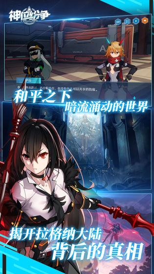 神位纷争游戏官方下载安卓版图3:
