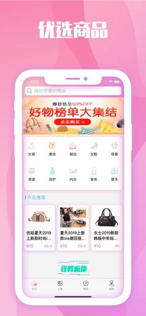 悠悠优惠券手机版app下载图1: