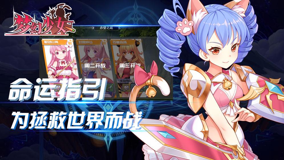梦幻少女taptap版图2
