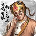 爵爷养成记无限元宝内购破解版 v2.1.0