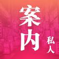 案内app官方软件下载 v1.0