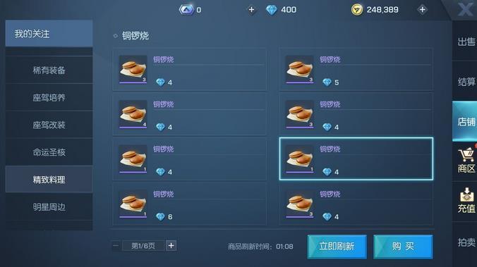 龙族幻想5升6厨子攻略 厨师等级快速升6方法[多图]