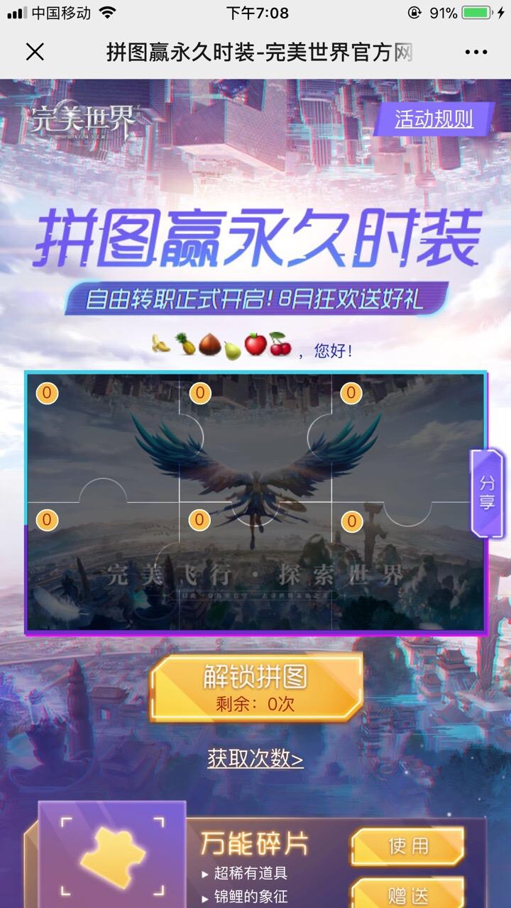 龙族幻想王与后时装永久获取攻略 万能碎片获取及拼图奖励一览[多图]