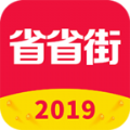 省省街app官方版下载 v0.0.24
