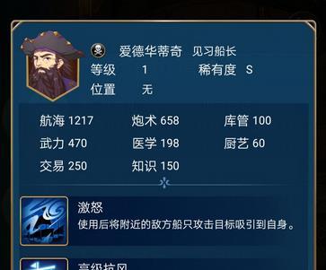 航海日记1.7.12版本更新公告 爱德华蒂奇、德雷克新船长上线[多图]