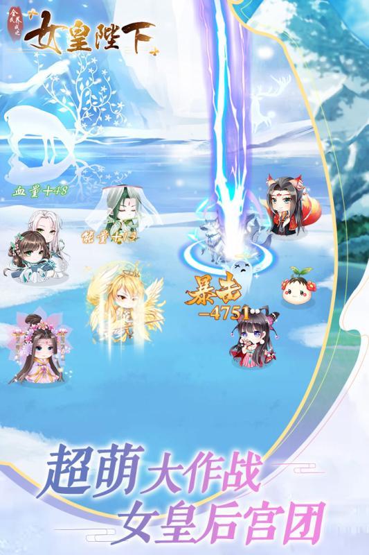 全民养成之女皇陛下游戏官网正式版图3:
