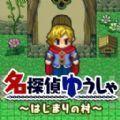 逃脱游戏名侦探勇者之初始之村游戏攻略内购破解版   v1.0.2
