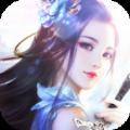仙道苍黄手游官方最新手机安卓版 v1.0
