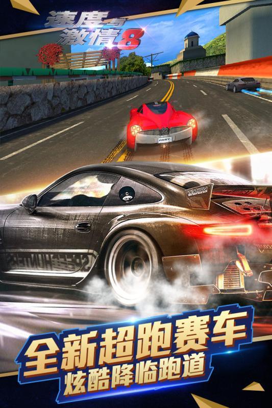 速度与激情特别行动游戏中文手机版图1:
