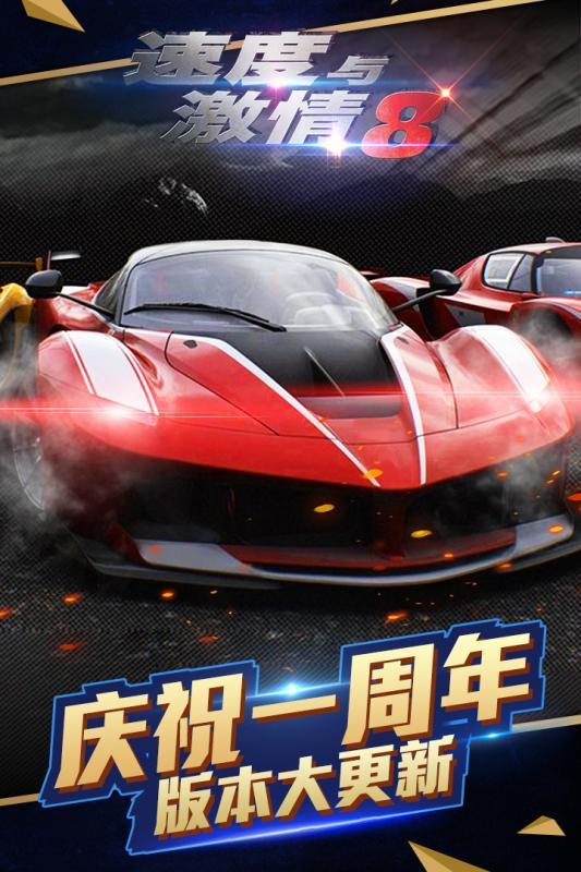 速度与激情特别行动游戏中文手机版图3: