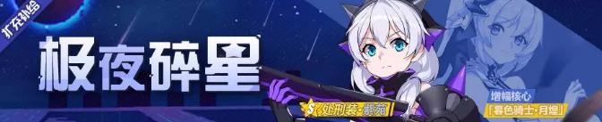 崩坏3极夜碎星扩充活动大全 处刑装紫苑、月下初拥精准补给奖励一览[多图]