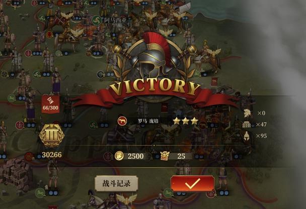 大征服者罗马庞培势力无将征服打法攻略[多图]
