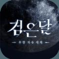 网易黑月手游官方测试版 v1.0