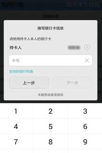 华为VR支付app官方版下载图1: