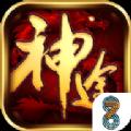 紫霄神途传奇游戏盒子手游官网下载 v1.20190523