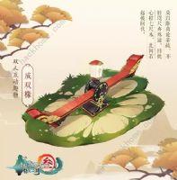 剑网3指尖江湖七夕活动大全 七夕限定头像及奖励一览图片3
