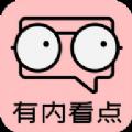 有内看点app官方下载安装 v1.0.0