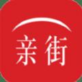 亲街电商网站app官方下载 v0.0.4