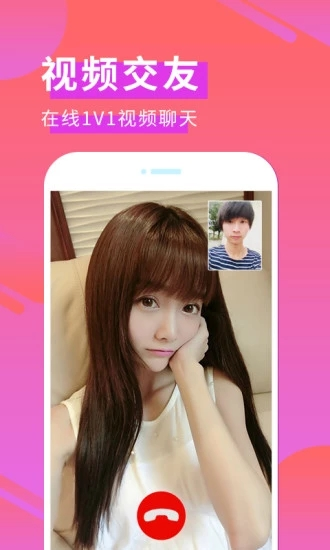 gohappy交友app官方版软件图2: