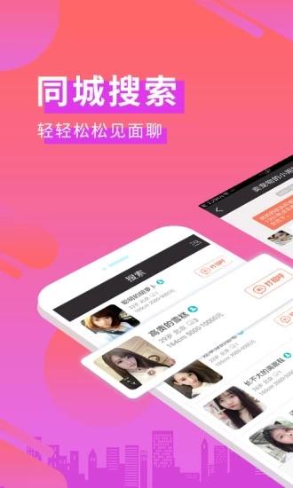 gohappy交友app官方版软件图3: