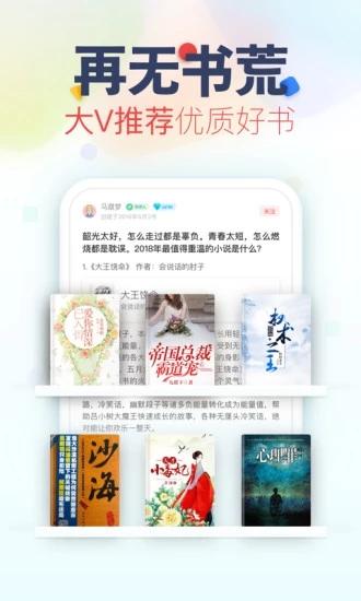 乡村小说app软件官方下载图1:
