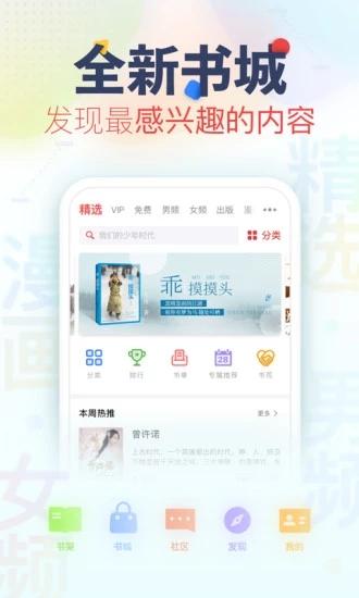 乡村小说app软件官方下载图3: