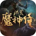 洪荒魔神仔官方正版游戏下载 v1.0