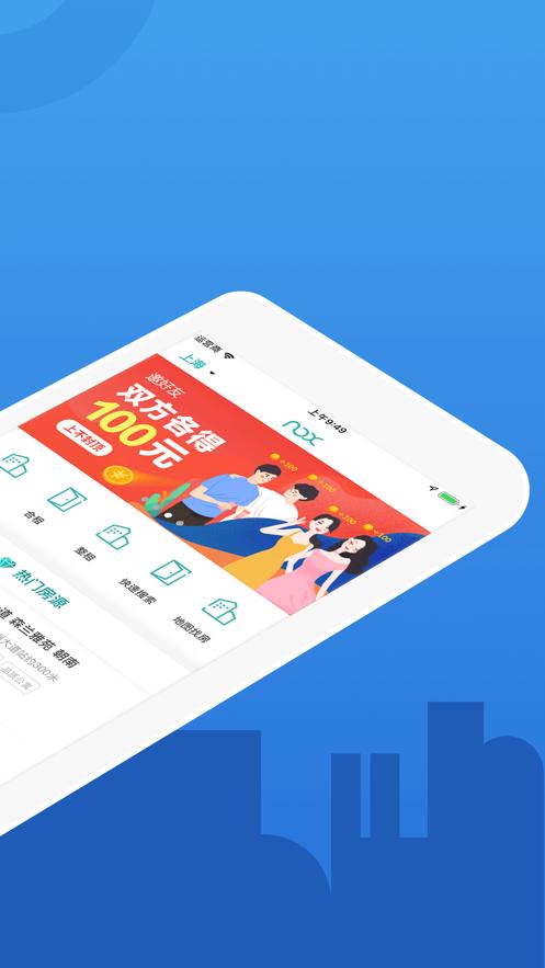 51贝贝租app软件官方下载图1: