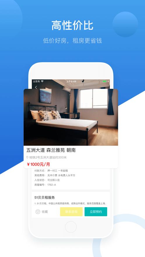 51贝贝租app软件官方下载图2: