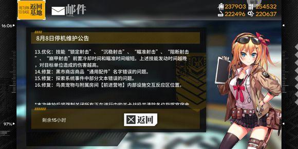 少女前线8月8日更新公告 裂变链接夏日关卡上线[多图]