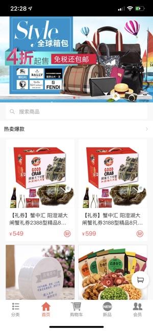 四季诚品app官方下载安装图1:
