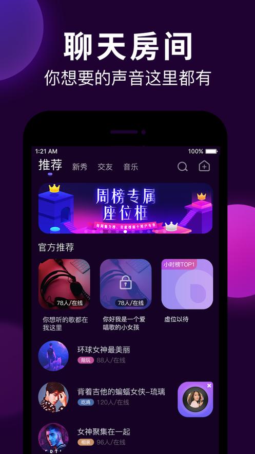 夜声语音交友app官方下载图3: